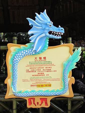 六福村20140101-9702.JPG