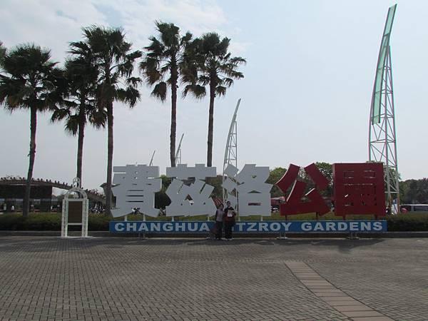費茲洛公園20140302-2135.JPG