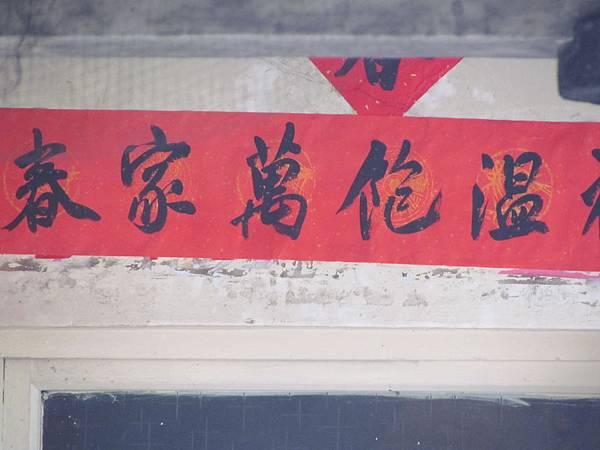 風櫃斗20150103-0625.JPG
