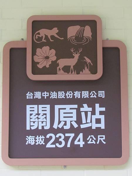 合歡山2015-3845.JPG