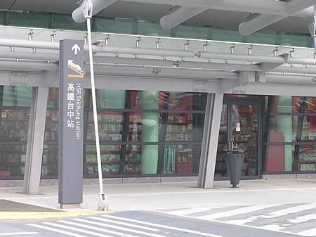 高鐵台中站.JPG