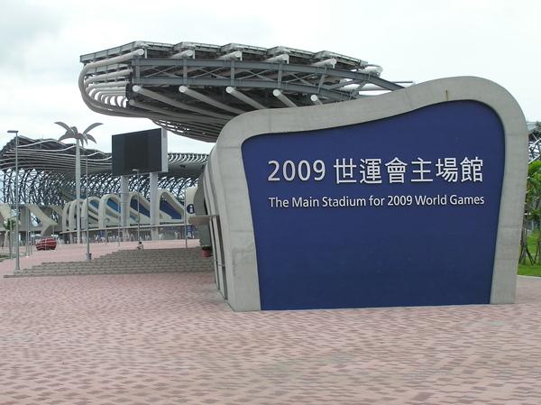 2009世界運動.JPG