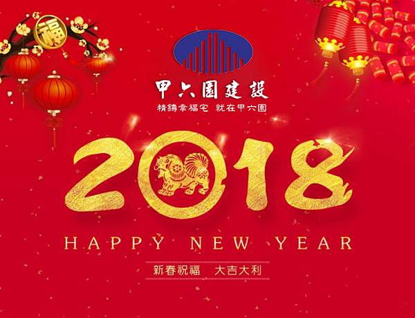 2018-HAPPY-NEW-YEAR_0214.jpg