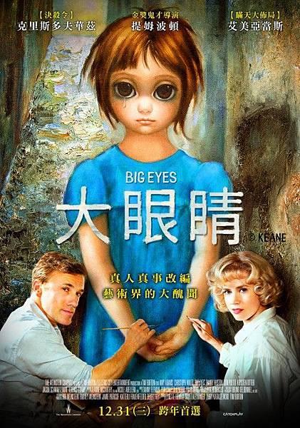Big Eyes_poster(全開)_141031(小檔)_500x714.jpg