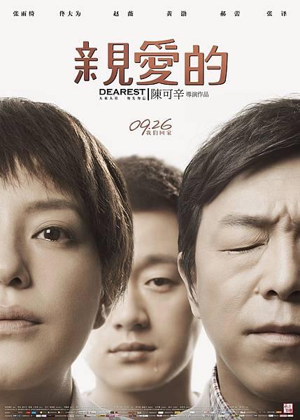親愛的_(2014年電影)