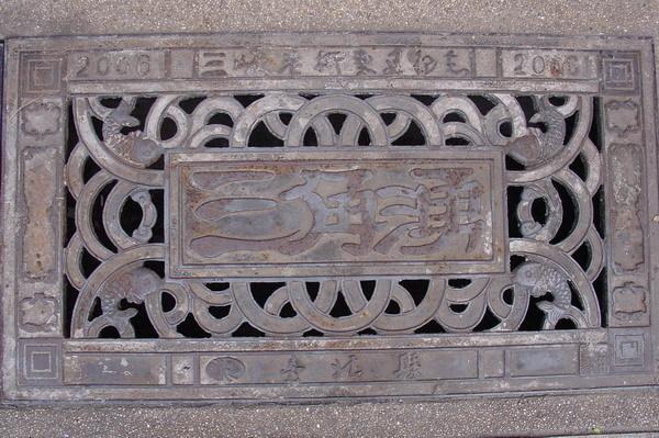 三峽老街三角湧水溝蓋