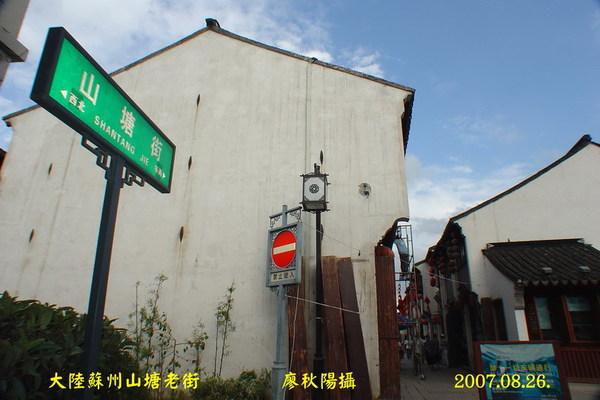 山塘老街街牌