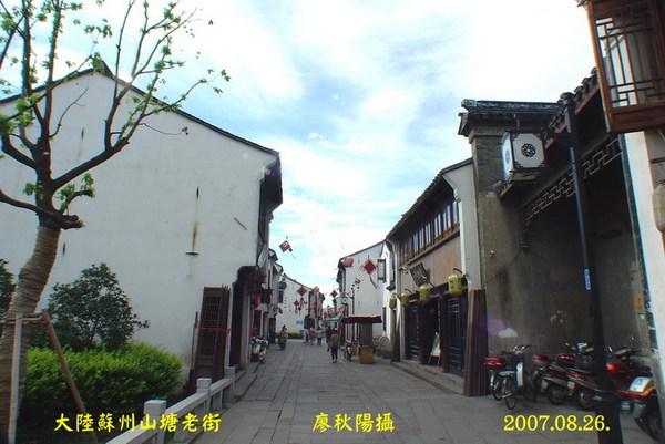 山塘老街街道