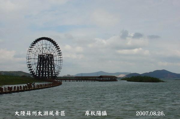 太湖公園風車1