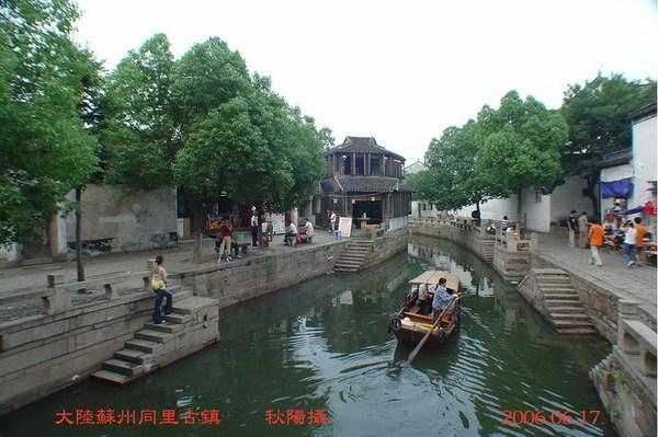 同里古鎮水景