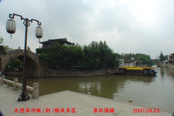 江子橋[後]與楓橋[前]