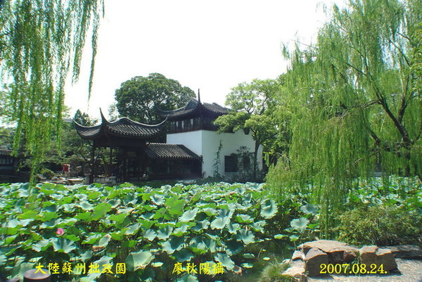 拙政園香州[舟]