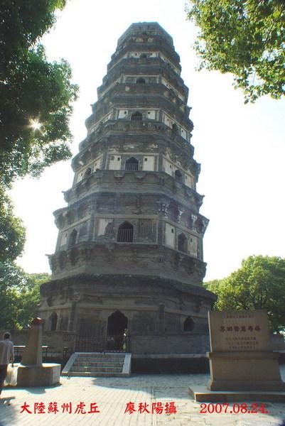 虎丘雲岩寺塔