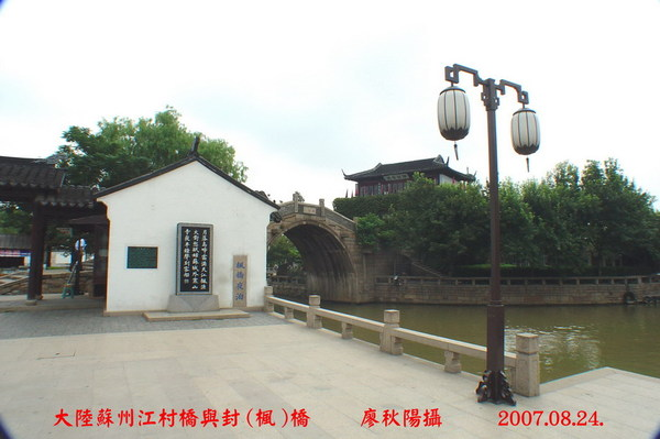 楓[封]橋風景區