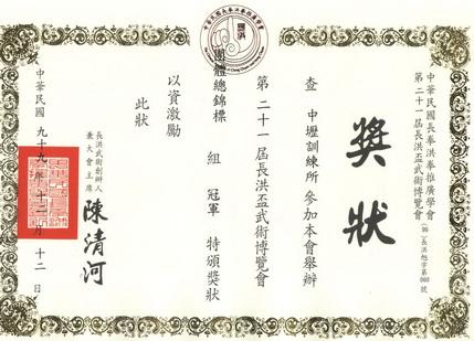 2010長洪盃01.jpg