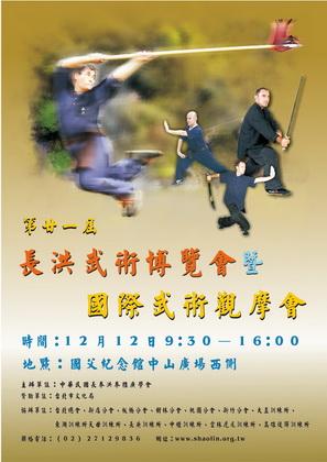 p-2010長洪盃dm[調].jpg