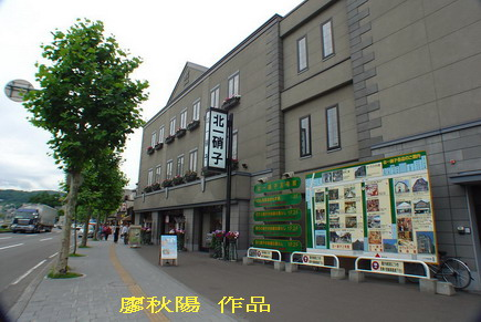 小樽哨子館街道.jpg