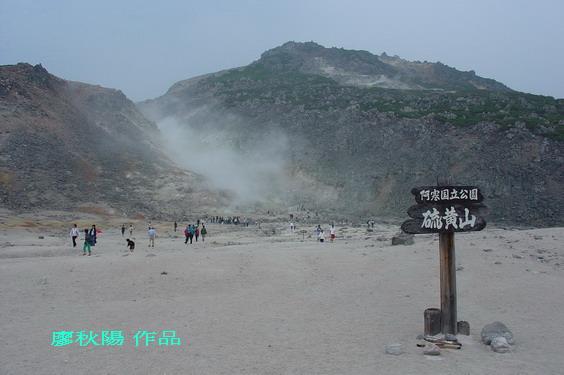 硫磺山.jpg