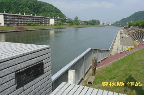網走川.jpg