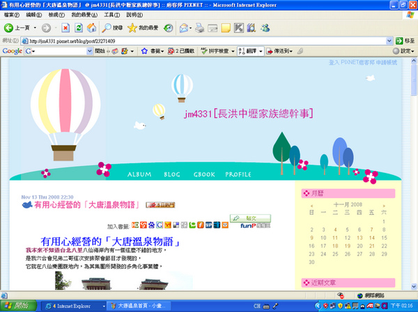 大唐溫泉首頁1-1.bmp