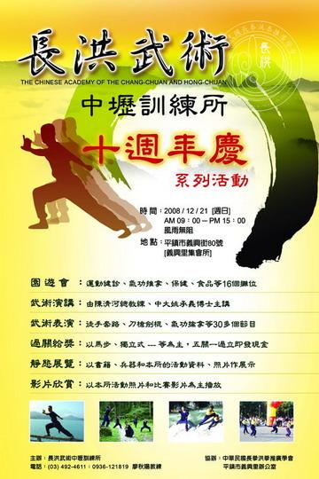 2008十週年慶海報[正版][調].jpg