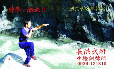開華教練在南投廬山溫泉溪谷--''蛇拳''架式。