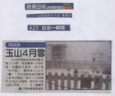 2009玉山四月雪報導.jpg