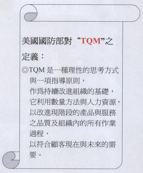 TQM08.jpg