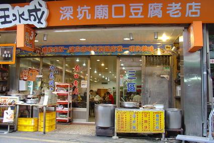 深坑豆腐[調]08.jpg