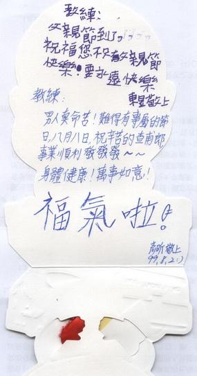 父親節快樂02.jpg