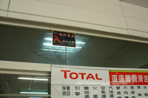 安琪保養廠[調]01.jpg