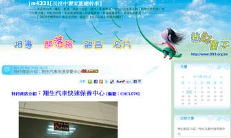 翔生汽車保養中心02[調].bmp