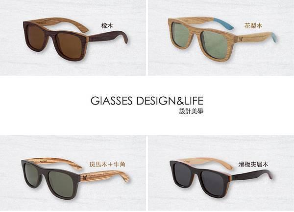 20141216-眼鏡設計分享