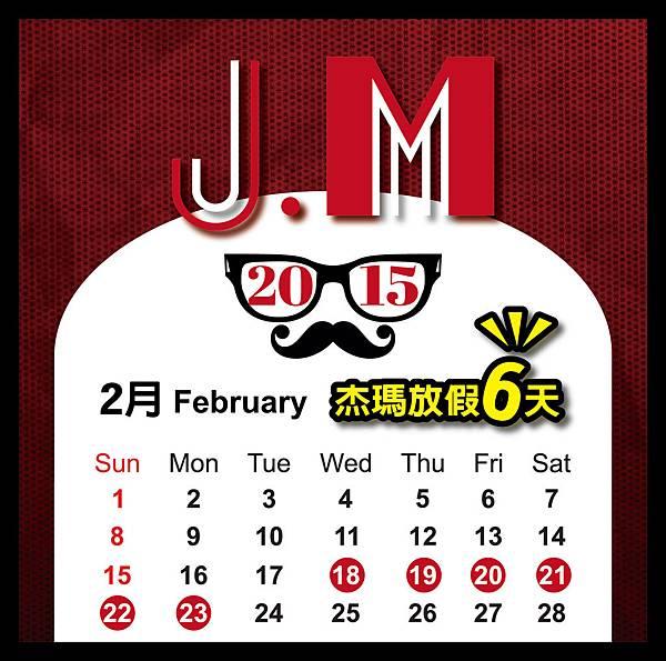 20150204-杰瑪放假1-02