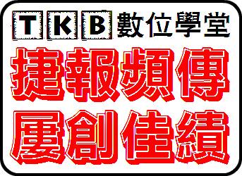 捷報頻傳.jpg