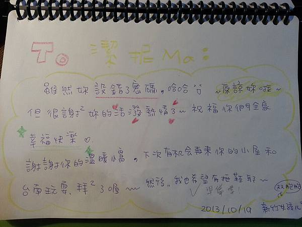 2014-01-03 20.09.49.jpg