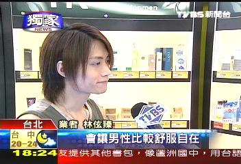 TVBS-200905091823首播.jpg