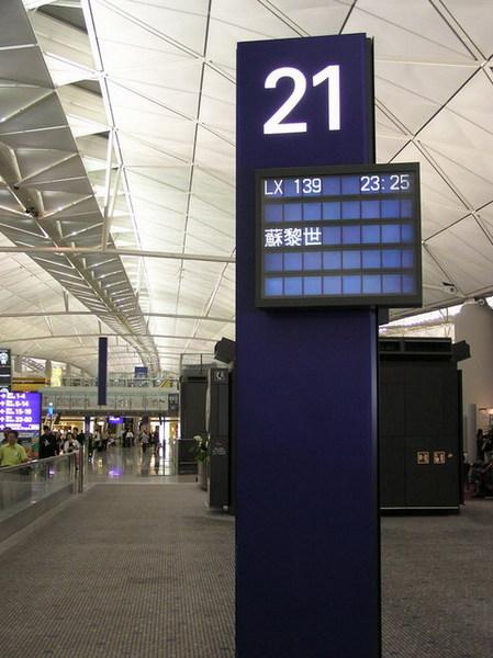 21號登機門