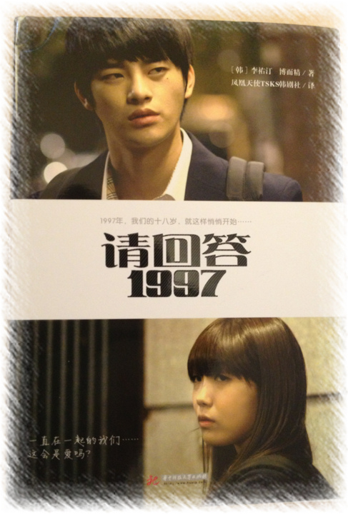 reply 1997 book 3