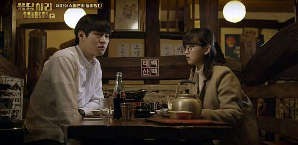Reply 1988 EP13-5