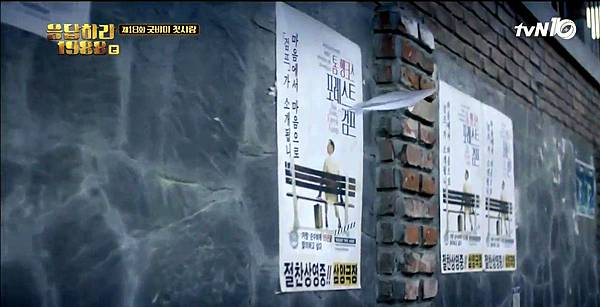 Reply 1988 EP18-2