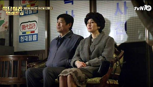 Reply 1988 EP19-2