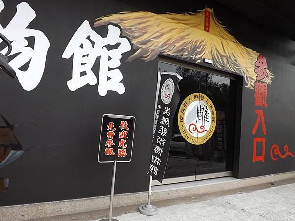 炭雕藝術博物館