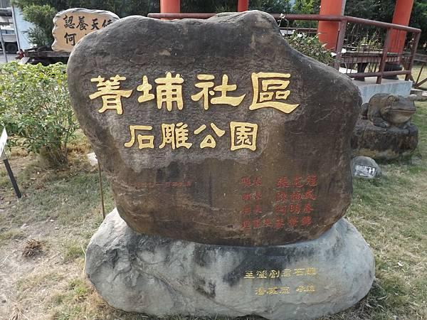 菁埔石雕公園