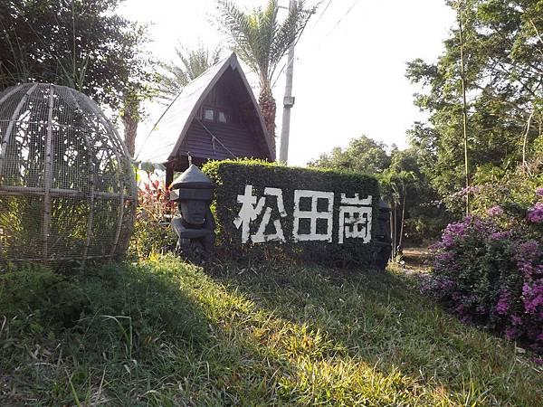 松田崗休閒農莊