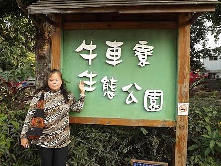 牛車寮生態公園