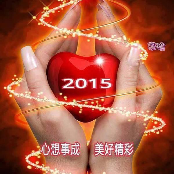 2015新年快樂~~