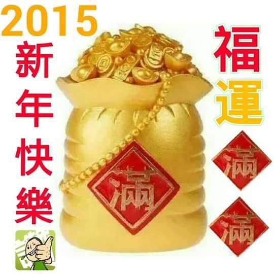 2015新年快樂1