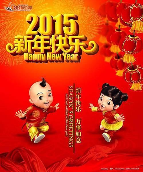 2015新年快樂2