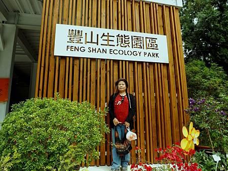 豐山生態園區